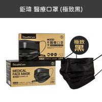 【公司貨 附電子發票】鉅瑋 醫療口罩 | 極致黑 (50片/盒) 台灣製造 MD雙鋼印 成人平面式醫療口罩  黑色口罩