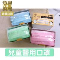 ⭐澄星藥局⭐華淨兒童醫用口罩 50入/盒 台灣製/雙鋼印/醫療口罩