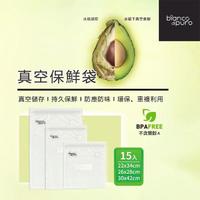 【bianco di puro】真空保鮮袋15入-內含3種尺寸(搭配真空機使用)