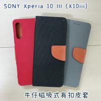 """""""扛壩子"""" 牛仔皮套 SONY Xperia 10 III X10iii 側掀皮套手機套有扣磁吸式皮套可側立看影片"""