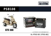 機車電瓶 PSB108  偉士牌 VESPA GTS 300  PRO SELECT BATTERY 強力膠體電池 【老虎摩配】
