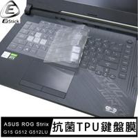 【Ezstick】ASUS ROG Strix G15 G512 G512LU 奈米銀抗菌TPU 鍵盤保護膜(鍵盤膜)