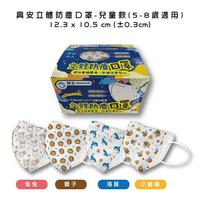 【興安】立體防塵口罩50入-兒童口罩 四種圖案【買1盒送1盒】【另贈史努比口罩收納盒】