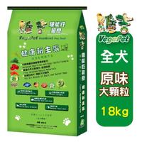 【維吉 VegePet】機能素食狗飼料(原味/大顆粒 18kg)