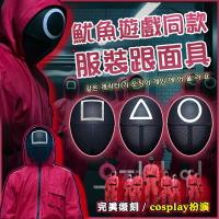 【全網最低價】魷魚遊戲衣服面具 魷魚遊戲套服裝 Squid Game 同款面具 cos角色 角色扮演 萬聖節 完美COS