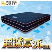 【ASSARI】布藍達加厚四線6D全透氣獨立筒床墊(雙人5尺)