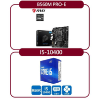 【板+U】MSI B560M PRO-E Intel 主機板 + INTEL 盒裝Core i5-10400 處理器