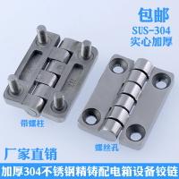 304不銹鋼合頁鉸鏈CL209-2鉸鏈電柜鉸鏈CL209-1配電箱機柜門合頁