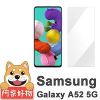 【阿柴好物】Samsung Galaxy A52 5G(非滿版 9H鋼化玻璃貼)