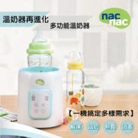 【nac nac】nac nac 多功能溫奶器(限量贈玻嬰兒奶瓶)
