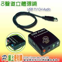 USB 8聲道立體環繞音效卡 麥克風 Line in 耳機 光纖輸出 入 Audio Converter w/SPDIF