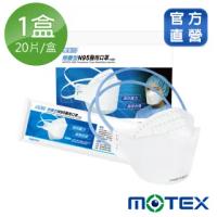 【MOTEX 摩戴舒】摺疊型N95醫用口罩-藍(20片 台灣製造)