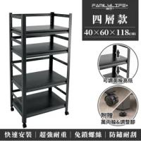 【FL 生活+】快裝式岩熔碳鋼四層可調免螺絲附輪耐重置物架 層架 收納架-40x60x118cm(FL-266)