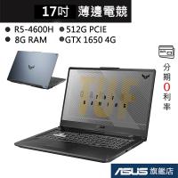 ASUS 華碩 TUF FA706 FA706IH-0141A4600H R5/8G 17吋 筆電 灰