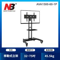 【NB】32-70吋可移動式液晶電視立架(AVA1500-60-1P)