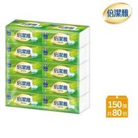 【倍潔雅】柔軟舒適抽取式衛生紙(150抽80包/箱)