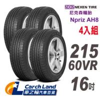 【NEXEN 尼克森】Npriz AH8_215/60VR16_4條組_經濟和舒適性能(適用Camry.Grunder等車型)