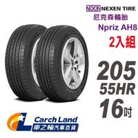 【NEXEN 尼克森】Npriz AH8_205/55HR16_2條組_經濟和舒適性能(適用Focus.Mazda3等車型)