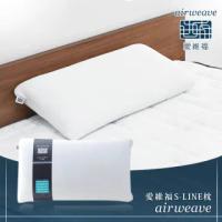 【airweave 愛維福】S-LINE枕頭 兩側加強支撐 可調整高度(可水洗 高透氣 支撐力佳 分散體壓 日本原裝)