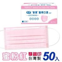 【普惠醫工】成人平面醫用口罩-蜜粉紅(50入/盒)