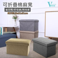 【VENCEDOR】長型摺疊收納凳(折疊收納椅 多功能可折疊收納凳 收納儲物凳 多功能儲物凳-1入)