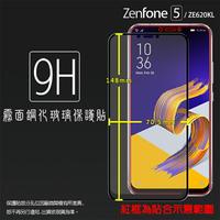 霧面滿版 鋼化玻璃保護貼 ASUS 華碩 ZenFone 5 ZE620KL X00QD/5Z ZS620KL Z01RD 抗眩護眼 9H 滿版玻璃 鋼貼 鋼化貼 螢幕貼 玻璃膜 保護膜