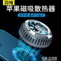 手機散熱器 磁吸手機散熱器蘋果iphone12背夾降溫神器平板華為小米黑鯊冰封pro半導體