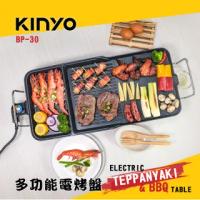 【KINYO】多功能電烤盤 BP-30(防疫自煮必備-超大面積烤盤)