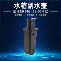 適配寶馬3系E46水箱副水壺316I防凍液壺318I膨脹320水壺蓋325330I