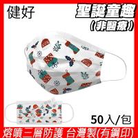 [限量出清] 健好 防護口罩 台灣製 有鋼印 聖誕童趣 現貨 平面口罩 成人口罩 50入/盒 3層過濾 熔噴布 貼心使用 (非醫療)