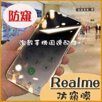 防窺膜 Realme8 5G Realme7 Realme X7 Pro realme GT realme narzo 30A 防偷窺保護貼 保護膜 透明防窺保護貼 防窺螢幕貼