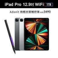抗菌旗艦觸控筆組【Apple 蘋果】iPad Pro 12.9 5th WiFi(1TB)