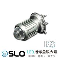 SLO【K8 LED 魚眼大燈】現貨 H4 H6 直上型 LED 小魚眼 H4機車大燈 透鏡 摩托車 適用於 勁戰 G6