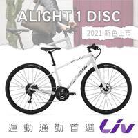 【GIANT】Liv ALIGHT 1 DISC 女性都會運動自行車-2022年式