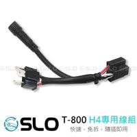 SLO【T-800 H4 專用線組】霧燈魚眼 GOGORO2 外掛式 霧燈 免拆 機車用 雙色 LED霧燈線組 T800