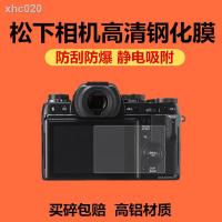 🔥現貨秒殺🔥☞❄松下GX9微單GF10鋼化膜GF7GF8/9相機膜GH5S屏幕保護LX10貼膜LX100