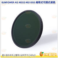 加送3接環 SUNPOWER N2 ND32~ND1000 磁吸式可調式濾鏡 公司貨 減光鏡 ND鏡