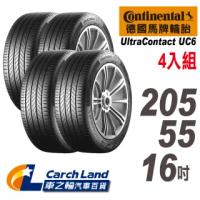 【Continental 馬牌】UltraContact UC6-205/55/16-4入組-適用Focus.Mazda3等車型(車之輪)
