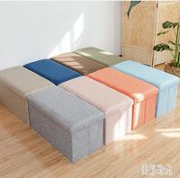 收納凳子儲物凳可坐成人沙發小凳子家用長方形椅收納箱神器換鞋凳 16291全館特惠·限時促銷