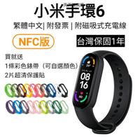 小米手環6 NFC版 附發票 台灣保固一年 血氧檢測