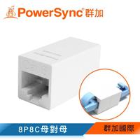 【PowerSync 群加】Cat 6 RJ45 網路線中間接頭 延長接線盒(PE316WH)
