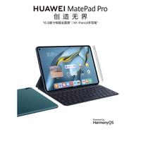 華為Mate Pad Pro 10.8 2021款 HUAWEI matepadpro 華為平板 安卓平板 M6