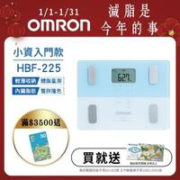 【OMRON 歐姆龍】體重體脂計 HBF-225(藍色)