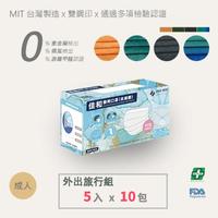 [現貨]佳和醫療口罩旅行組-成人50入 現貨 醫療口罩 小包裝 醫用口罩 MD雙鋼印 5片裝 台灣製 成人口罩