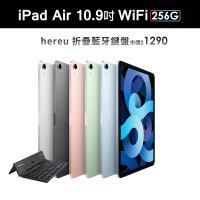 摺疊藍芽鍵盤組【Apple 蘋果】2020 iPad Air 4 平板電腦(10.9吋/WiFi/256G)