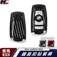 真碳纖維 BMW 寶馬 鑰匙 殼 扣 保護套 卡夢貼 F10 F30 F11 F34 F32 F02 320I 520i