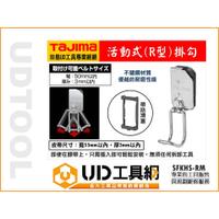 @UD工具網@TAJIMA 田島 活動式 快扣式 掛勾(R型) SFKHS-RM 腰帶 手工具 安全掛勾 快速耐用