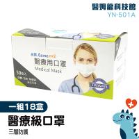 【醫姆龍】榮譽出品 醫用口罩 平面口罩 醫療用口罩 50入盒裝 一次性 口罩工廠 YN-501A 一箱18盒