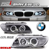 BMW E46 2門 雙門 CCFL光圈 魚眼大燈組 01-05年 318I 330I 320I