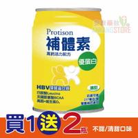 「加贈2瓶」 補體素  優蛋白液體 不甜/清甜 237ml/24罐(箱) *2種口味可選*【全月刷卡累積滿$3000賺5%回饋】